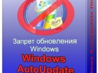 Windows AutoUpdate Disable 3.0 Full + Crack
