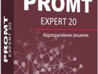 PROMT 20 Expert Full + Serial Key