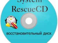 SystemRescueCd 6.1.0 Full + Serial Key
