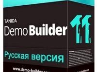 Tanida Demo Builder 11.0.3.0 Full + Keygen