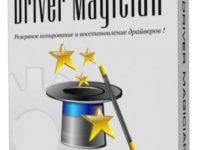 Driver Magician 5.22 Full + Keygen