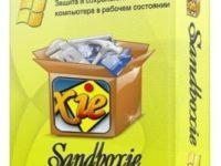 Sandboxie 5.33.3 Full + Serial Key