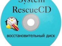 SystemRescueCd 6.1.3 Full Version