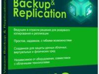 Veeam Backup & Replication 10.0.0.4461 P1 Full + Crack